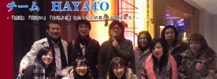 チームHAYATOのイメージ