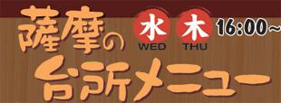 薩摩の台所メニューのイメージ